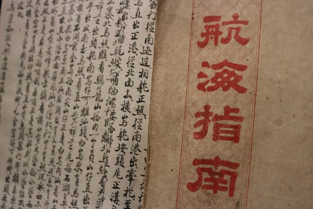 海外交通史博物館庋藏的文物「航海指南」,令人遙想彼時千帆過盡的景況。