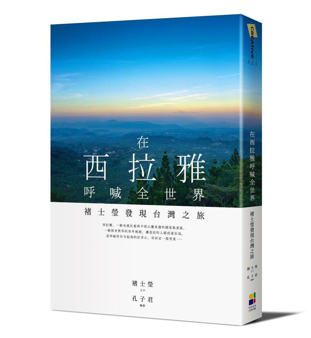 《在西拉雅呼喊全世界》 作者_褚士瑩 攝影_孔子君 出版_大田出版 ©大田出版