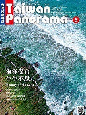 台灣新北市老梅濱海岸,浪花滋潤了岩面,生長出綠色海藻,形成令人驚嘆的「綠石槽」。...