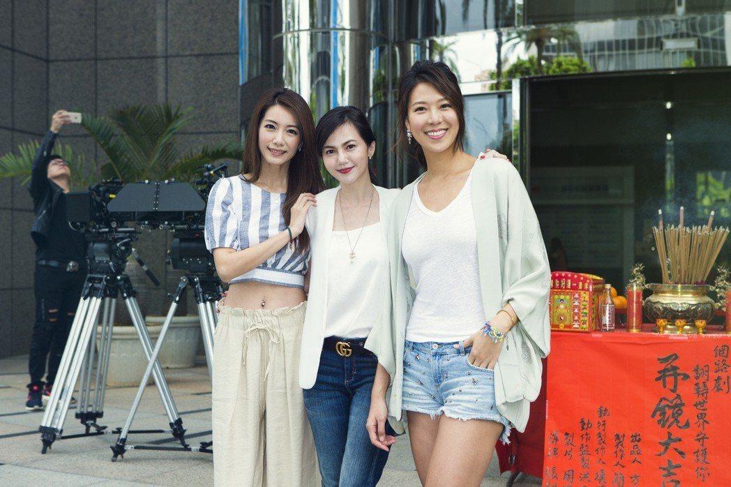 簡沛恩(中)邀好友林又立(右)、林韋君演出自製網路劇。圖/昇華娛樂提供