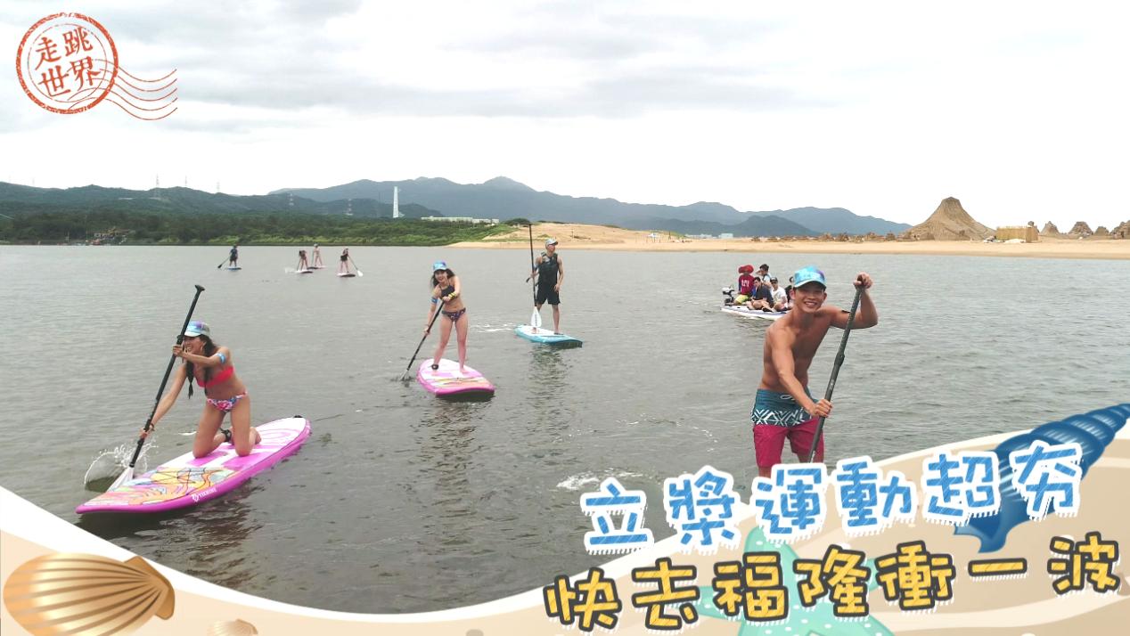 立槳運動SUP(Stand Up Paddle),在福隆海水浴場登場。記者傅啟皇...