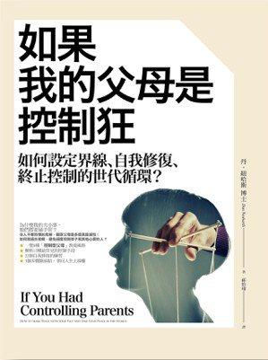 書名:《如果我的父母是控制狂:如何設定界線、自我修復、終止控制的世代循環?》...
