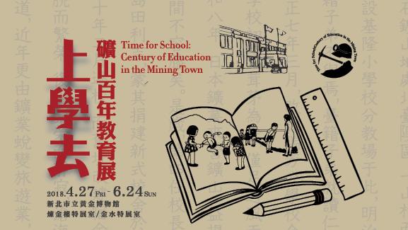 上學去─礦山百年教育展 張高用先生
