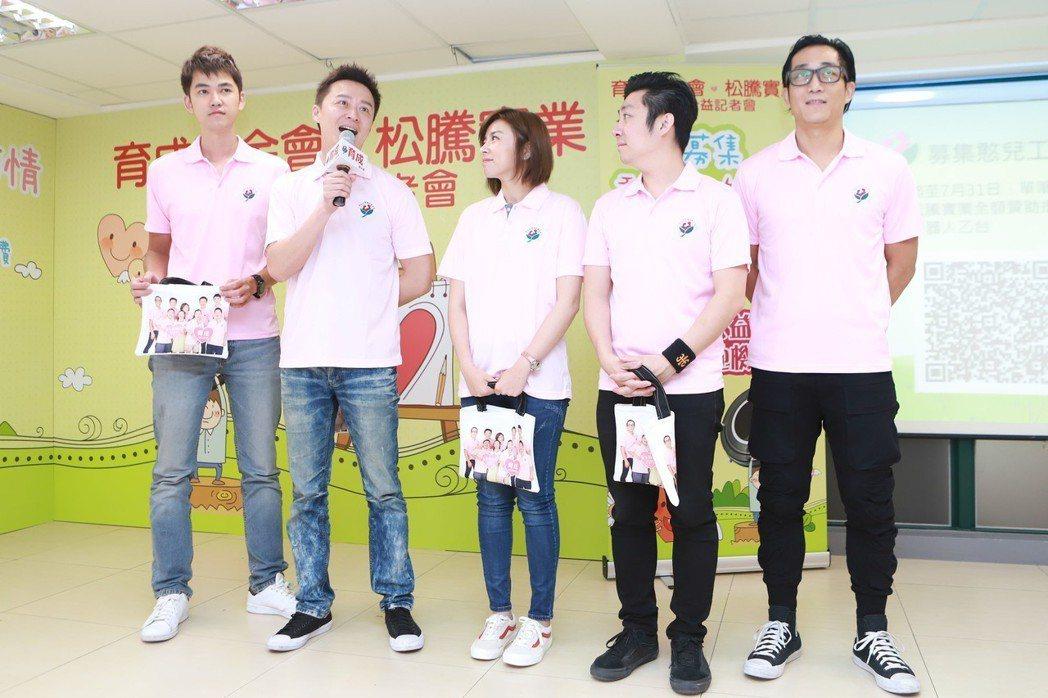 北七樂團出席育成基金會跟松騰實業的「珍愛媽咪 暖心傳情」幫助憨兒自立自強的公益記...