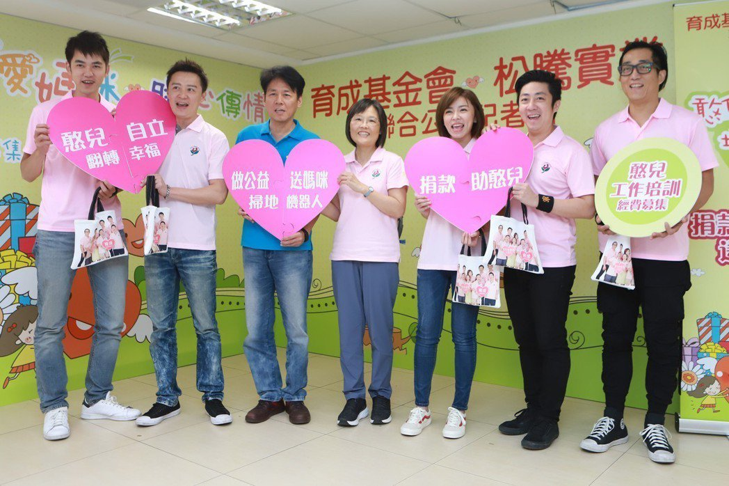 北七樂團出席育成基金會跟松騰實業的「珍愛媽咪 暖心傳情」幫助憨兒自立自強的公益記