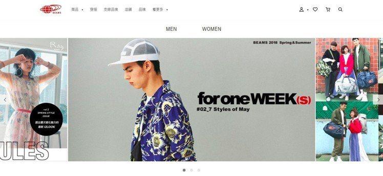 在繼日本後,台灣成為BEAMS海外首個擁有獨立網購系統的地區。圖/BEAMS提供