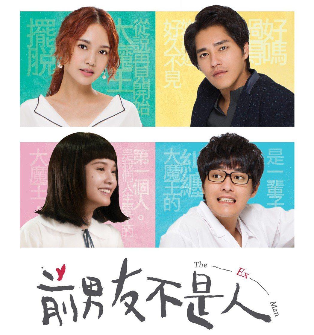 藍正龍(右)、楊丞琳主演「前男友不是人」。圖/八大提供