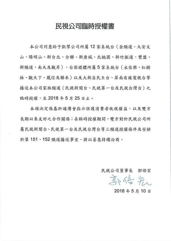 民視董事長郭倍宏今簽了延長授權書。圖/民視提供