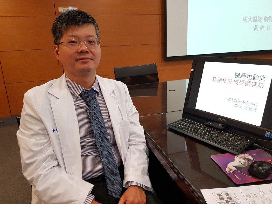 成大醫院胸腔外科醫師黃維立提醒民眾注意非結核分枝桿菌的感染。記者修瑞瑩/攝影