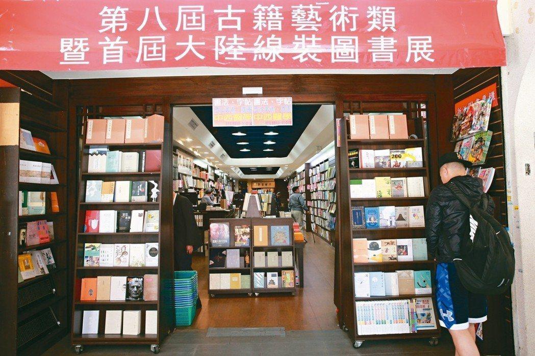 台北市重慶南路的書店販售許多大陸圖書。 記者黃義書/攝影