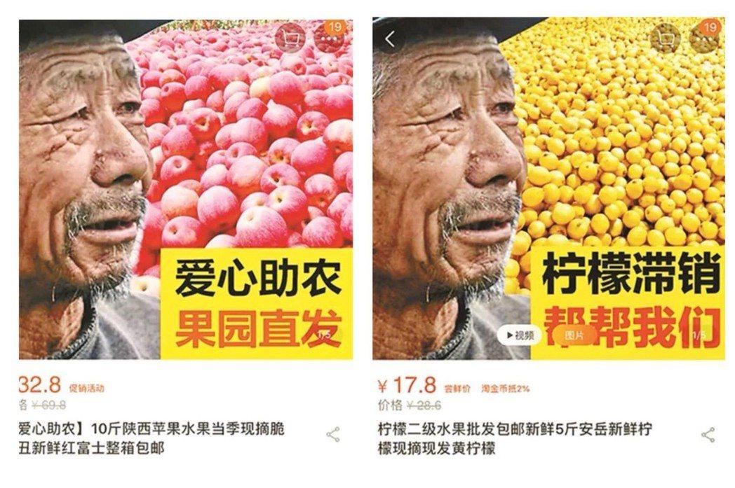 近來大陸以「農產品滯銷」為宣傳的商品不少,都採同一名老人的照片作為宣傳圖,這名老...