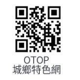 OTOP城鄉特色網 中衛/提供