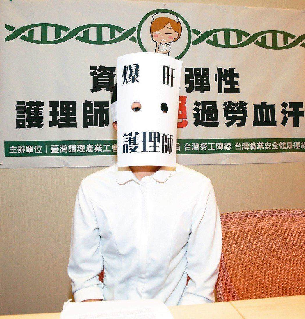 台灣護理產業工會上午舉辦「資方要彈性,護理師拒絕過勞血汗」記者會。 記者曾吉松/...