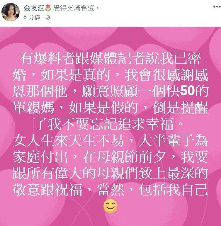 金友莊深夜臉書否認秘婚。圖/金友莊臉書
