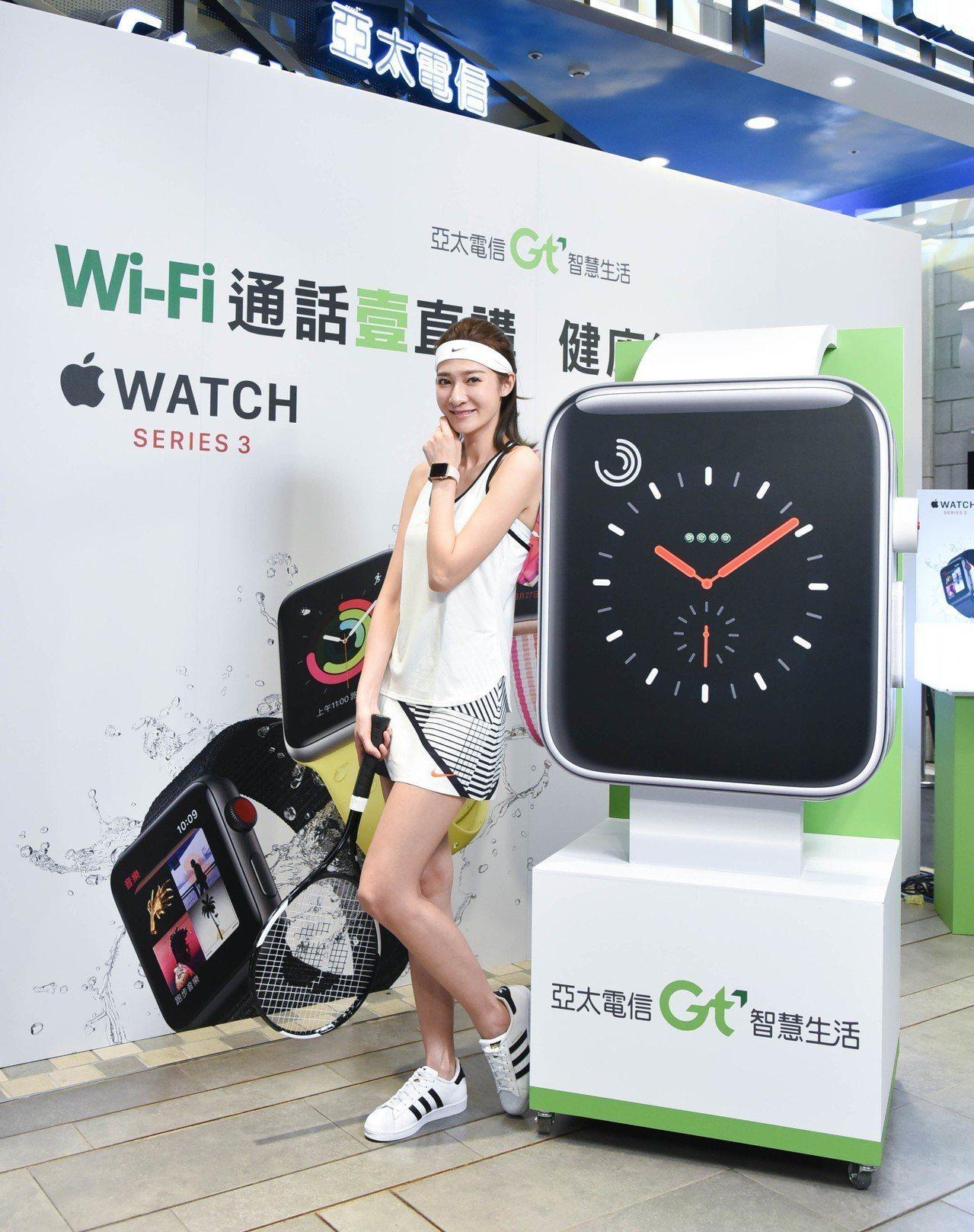 亞太電信今天舉辦Apple Watch 3開賣活動,特別加碼打電話+上網吃到飽的...