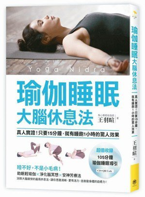 書名:瑜伽睡眠大腦休息法作者: 王羽暄出版社:快樂文化 圖/摘自快樂文化...