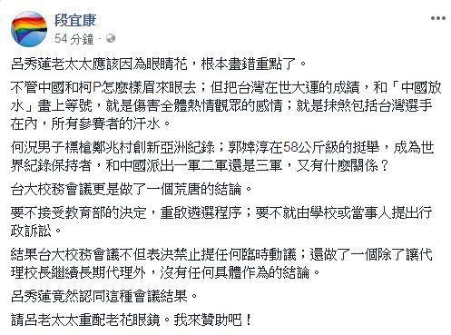 前行政院長張善政與前副總統呂秀蓮發表共同聲明,建請教育部依據大學法第9條規定,聘...