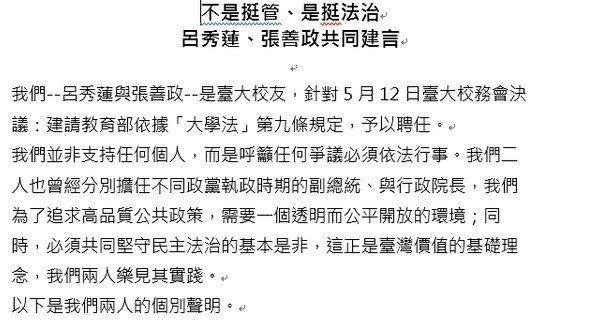 呂秀蓮張善政聯合聲明。記者王彩鸝/翻攝