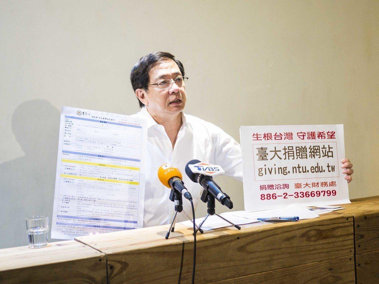 台灣大學校長當選人管中閔還拿出紙板,秀出台大的捐贈網站,他說:「希望各界對台大校...