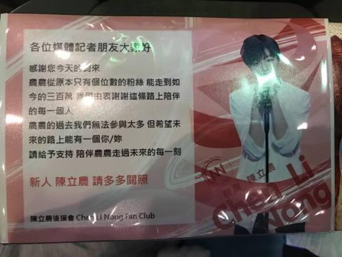 台灣練習生陳立農(農農)在大陸選秀節目「偶像練習生」以第二名出道,目前和其他8位成員組團體「NINE PERCENT」,在美國接受訓練後,終於回到台灣和大家見面,他在13日媒體見面會上,粉絲貼心在會...