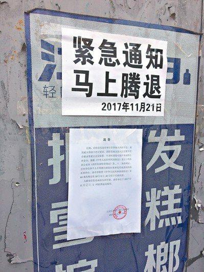 北京執行清除「低端人口」政策,大力拆毀住戶原有房舍。記者汪莉絹/攝影