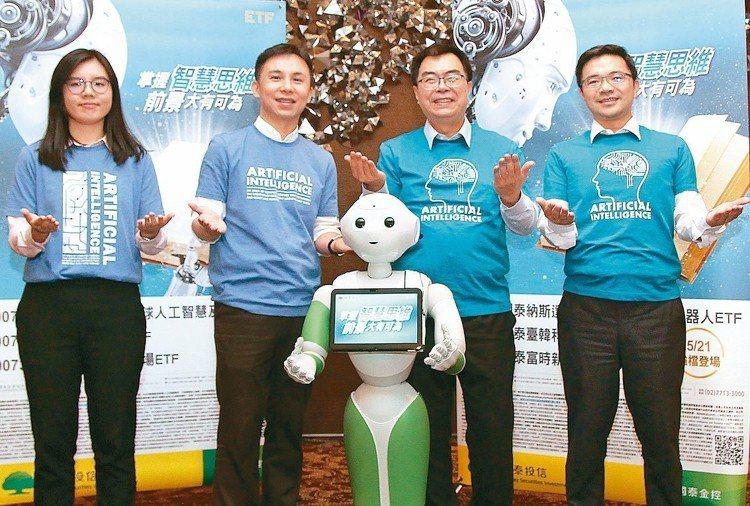 看好AI新科技商機,國泰投信推出國泰趨勢ETF傘型基金,說明會由機器人Peppe...