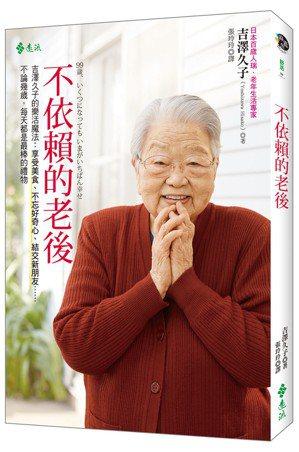 .書名:不依賴的老後.作者:吉澤久子.譯者:張玲玲.出版社:遠流...