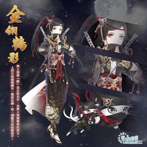 第19章推出全新套裝「金翎鶴影」。