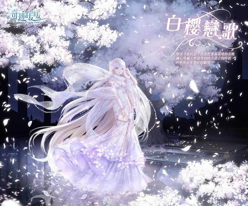 奇迹大陸上人人嚮往的「白櫻戀歌」套裝。
