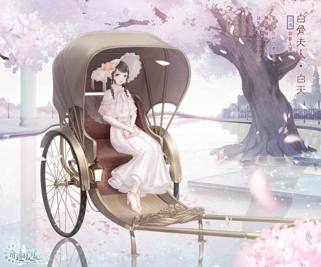 活動主題套裝「白古夫人」回魂姿態。