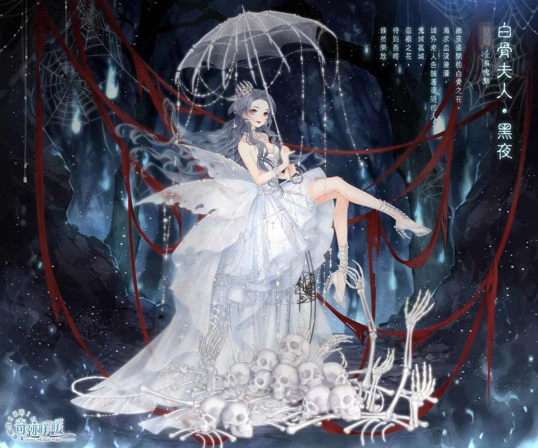 活動主題套裝「白古夫人」入夜姿態。