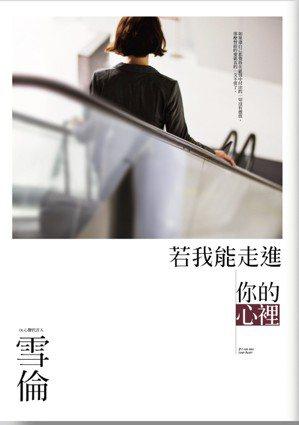 書名:《若我能走進你的心裡》作者:雪倫出版社:商周出版/城邦文化出版...
