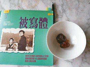 作者於二手書店購得已絕版的《被寫體》。三浦說婚禮當天有粉絲對他喊:「把我們的夢,...