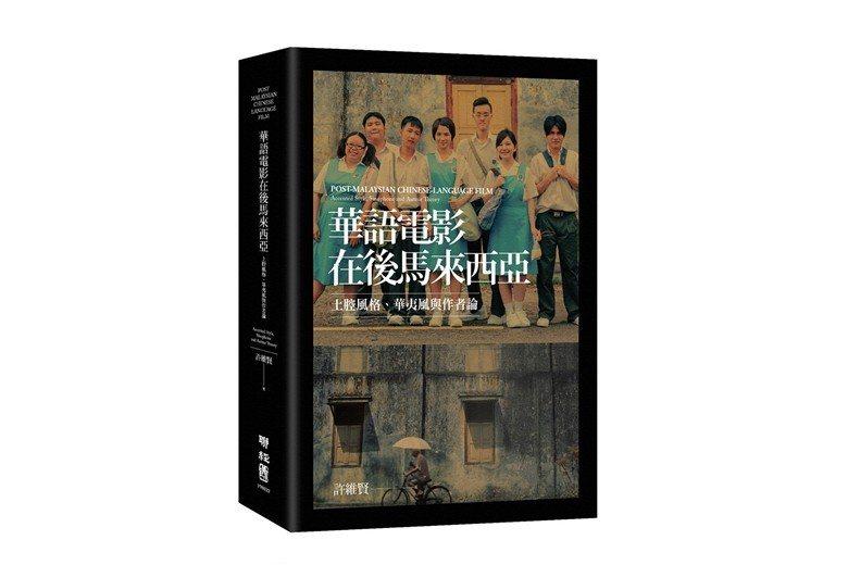 《華語電影在後馬來西亞》書封 圖/聯經出版提供