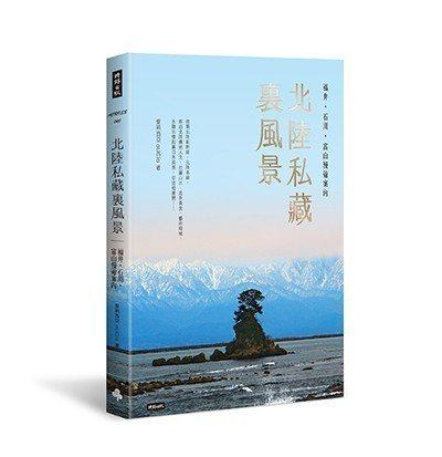 .書名:《陸私藏.裏風景:福井、石川、富山慢遊案內》 .作者: 愛莉西亞 ...