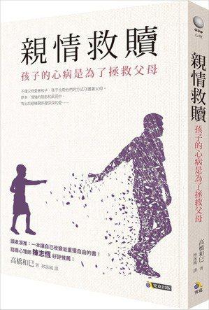 書名:《親情救贖:孩子的心病是為了拯救父母》作者:高橋和巳譯者:林詠純...