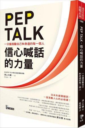 書名:《PEP TALK,信心喊話的力量:一分鐘激勵自己和身邊的每一個人》電子書...