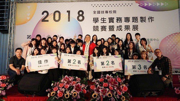 2018學生實務專題競賽,中國科技大學獲獎團隊合影。 校方/提供