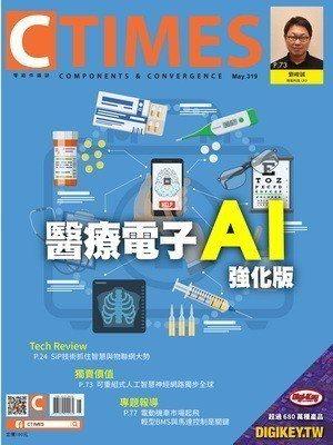 2018年5月號第319期醫療電子AI強化版