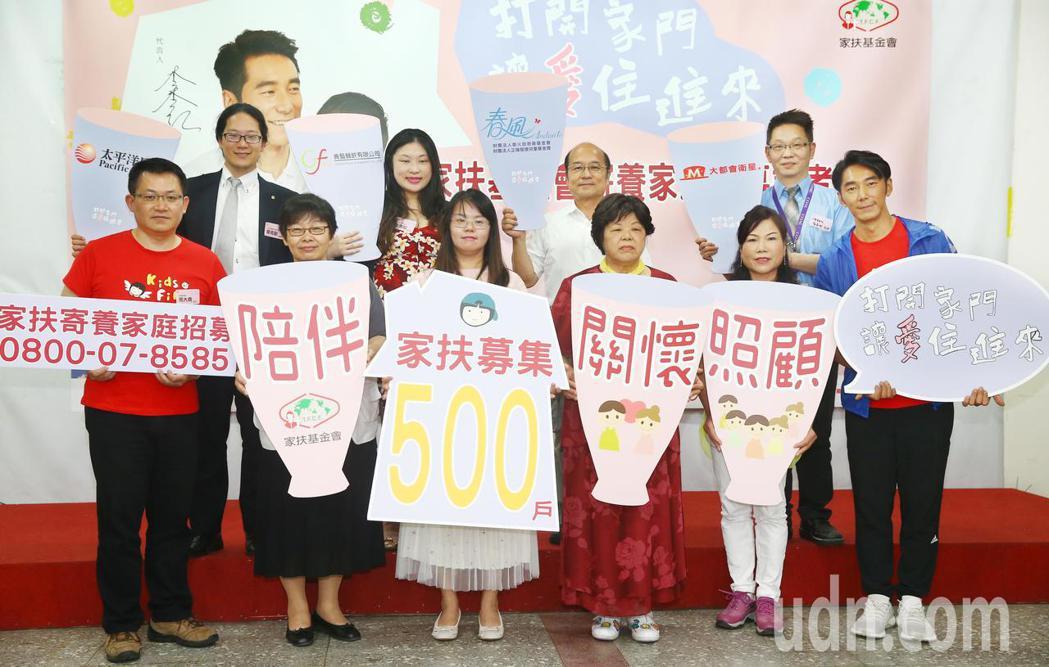李李仁(右)與家扶基金會聯手招募500戶寄養家庭,呼籲「把愛傳下去」。記者曾學仁...