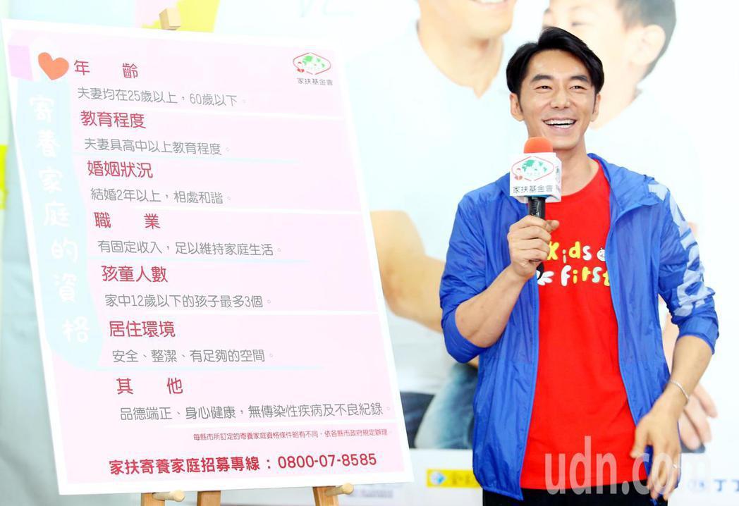 李李仁與家扶基金會聯手招募500戶寄養家庭,呼籲「把愛傳下去」。記者曾學仁/攝影