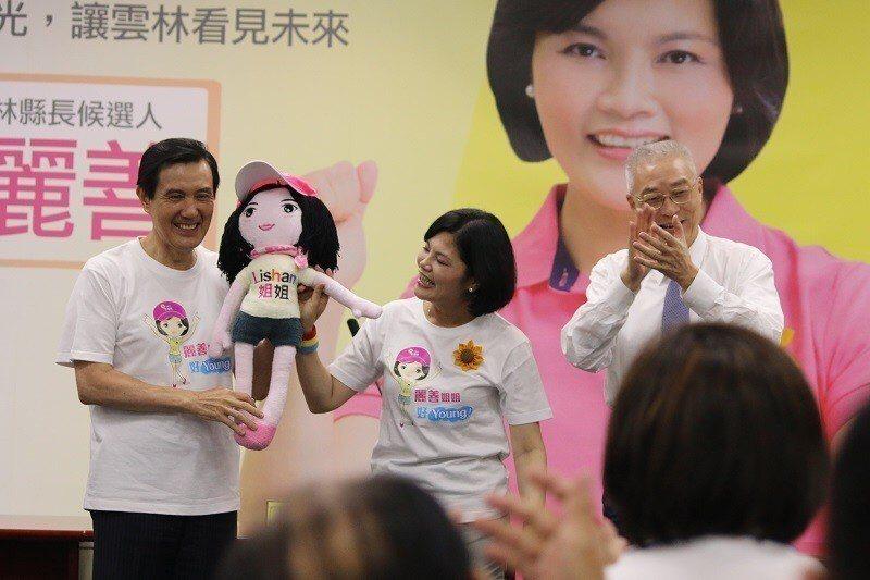 上屆雲林縣長選舉,前總統馬英九親自將「麗善姐姐」交給代表國民黨參選的張麗善。 圖...