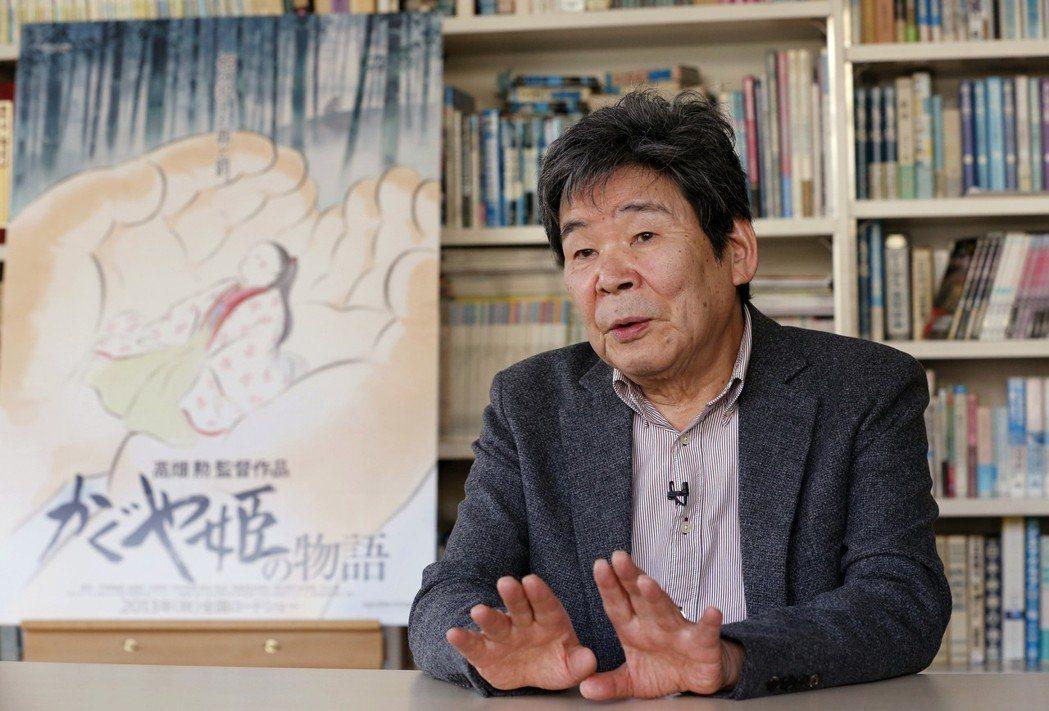 日本動畫導演高畑勳4月5日因肺癌病逝。圖/美聯社