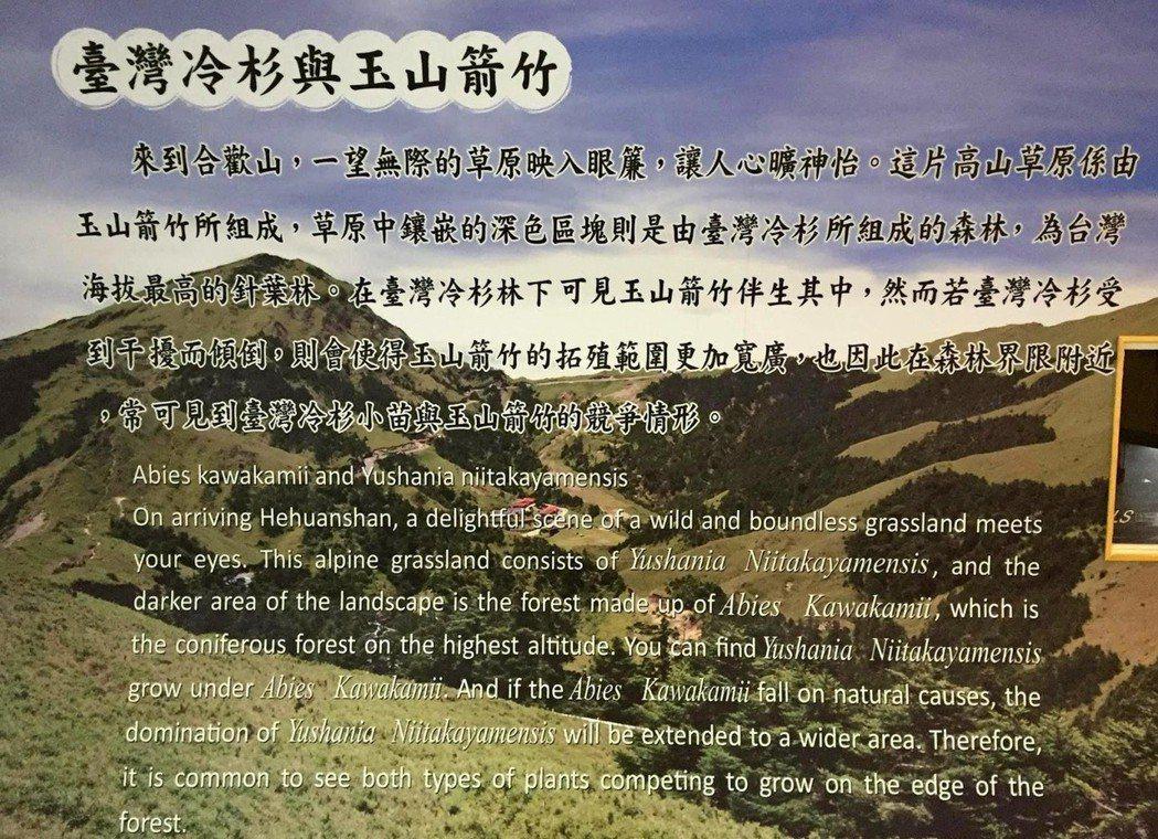 這是合歡山國家森林遊樂區遊客中心的解說牌,解說內容犯了離譜的錯誤,這顯示不只一般人對台灣生態陌生,連政府機構對土地認知也不足,可見整個國家對土地的輕忽。 圖/作者自攝