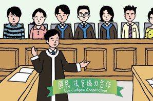 時瑋辰/國民法官人民怎麼看?解讀「國民參與刑事審判」民調