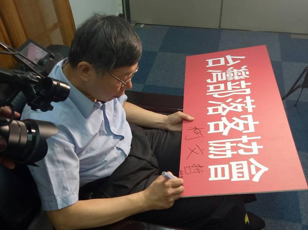 柯P在現場簽名。 台灣部落客協會/提供