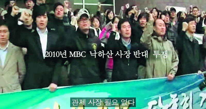 2010年李明博政府派任金宰哲空降MBC社長,工會在門口抗議,阻擋金宰哲進公司。...