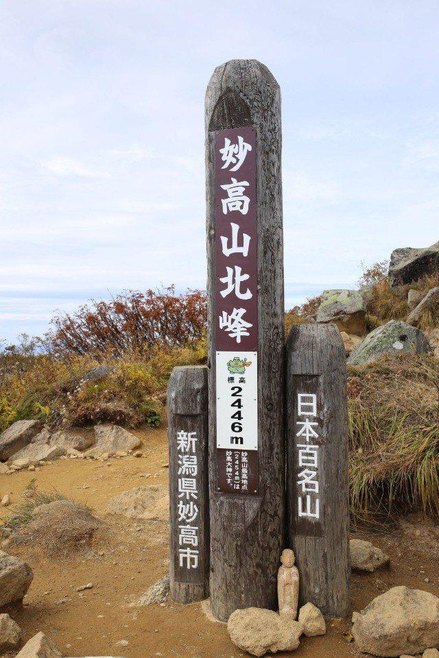 ▲妙高山登頂前附贈北峰一顆!山頂立碑下還有個小佛像。(Cliff 攝)