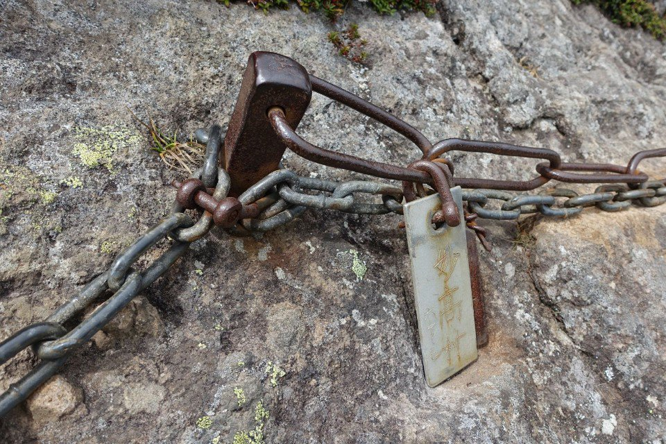 ▲鏈條及鏈鎖被經過的山友摸的閃閃發亮。(Cliff 攝)