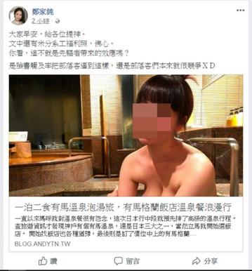 「雞排妹」鄭家純今天早上在臉書分享一名部落客到日本旅行介紹溫泉飯店的文章,但文中照片卻放了2張該名部落客妻子的裸身泡溫泉照,其中一張更大方露點,雞排妹寫下:「是臉書觸及率把部落客逼到這樣,還是部落客...